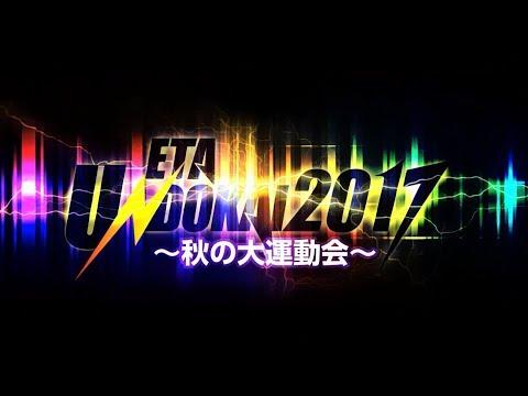 【赤組・白組選手紹介!(団長コメント有)】ETA UNDOKAI 2017 ~秋の大運動会~ 告知動画