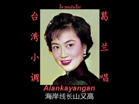 台湾小调~歌词~(葛兰唱)~好歌听出好心情。