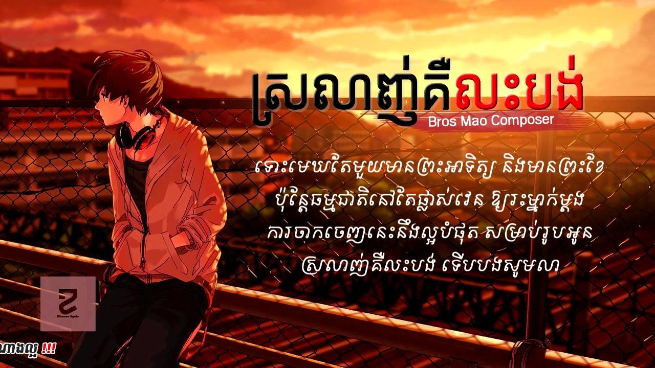 Download ស្រលាញ់គឺលះបង់ - Bros Mao Composer | Srolanh ker les bong - Bros Mao Composer | Khmer Song