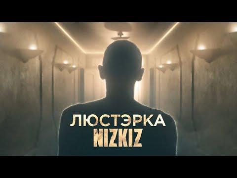 NIZKIZ - Люстэрка (10 сентября 2018)