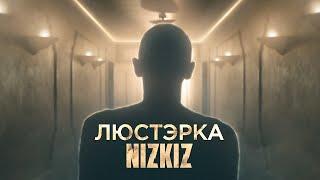 Смотреть клип Nizkiz - Люстэрка
