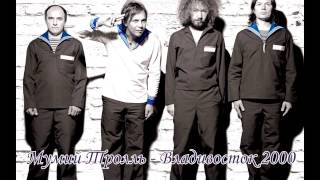 Мумий Тролль - Владивосток 2000 (Смысл песни)