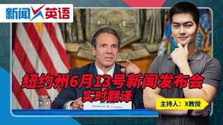 纽约州新闻发布会Jun.13 实时翻译《新闻X英语》第76期 2020.06.13