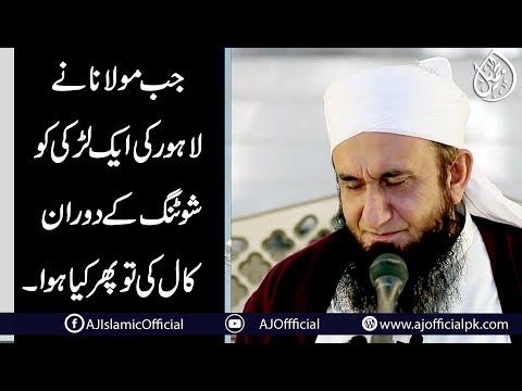 Maulana Tariq Jameel Latest Bayan 13 December 2017 About a Girl | 13-12-2017