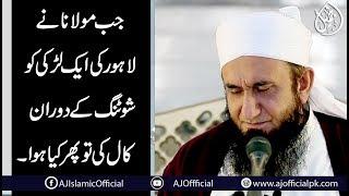 Maulana Tariq Jameel Latest Bayan 13 December 2017 About a Girl   13-12-2017