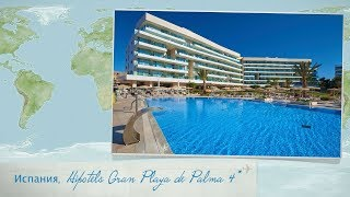 Обзор отеля Hipotels Gran Playa de Palma 4* в Испании (Майорка) от менеджера Discount Travel