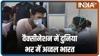 कोरोना वैक्सीनेशन में अव्वल भारत, एक दिन में दी गई 88 लाख से अधिक खुराकें