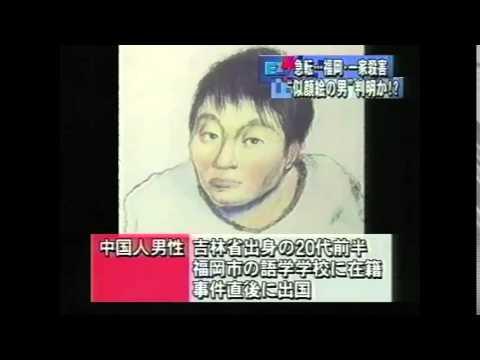横浜港バラバラ殺人事件 - 横浜港バラバラ ...