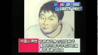 2003年6月19日、福岡市東区で起きた中国人留学生3名による強盗殺人事件...