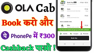 Ola Cab Book करके PhonePe में ₹300 Cashback कैसे पाएं?? How to Book OLA Cab & Get ₹300 Cashback ?