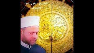 Munir Abd Aljwad   Canlı Yayında Kuran-i Kerim Okuyor