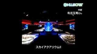 5月のゲスト:有吉玉青さん(2)/HILLSCAST