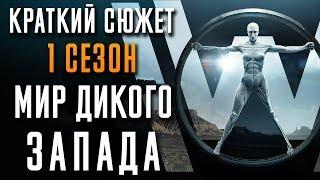 """МИР ДИКОГО ЗАПАДА - 1 СЕЗОН - КРАТКИЙ СЮЖЕТ """"WESTWORLD"""""""