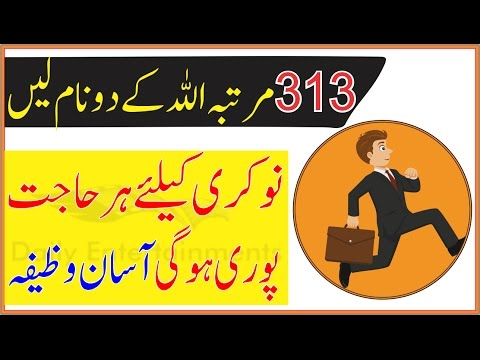 Nokri Ke Liye Har Hajat Ka Amal - Wazifa For Job In Urdu