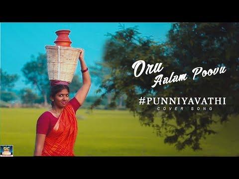 PUNNIYAVATHI COVER SONG   புண்ணியவதி   Oru Aalam Poovu