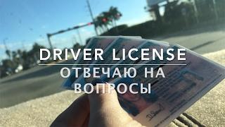 55. США Майами Водительские права Driver license, CDL Florida. Отвечаю на вопросы(, 2017-02-12T15:50:15.000Z)