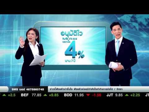 สินเชื่อ KTB SME 4% (GSB Softloan)