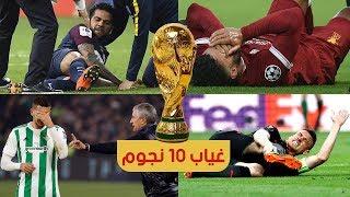 10 لاعبين تأكد رسمياً غيابهم عن كأس العالم بسبب الإصابة بينهم 2 عرب😔✖️
