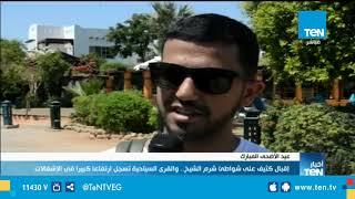 إقبال كثيف على شواطىء شرم الشيخ.. والقرى السياحية تسجل ارتفاعا كبير في الإشغالات