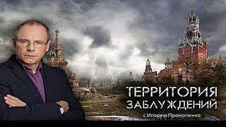Территория заблуждений с Игорем Прокопенко. HD РЕН ТВ 4