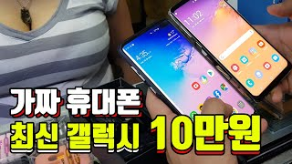 가짜 핸드폰 판매하는 멕시코 시장. 갤럭시, 아이폰, …