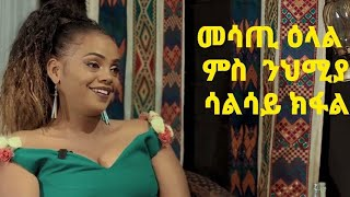 DEMBENA - Interview with Eritrean Singer Nehmia Zeray - Part 3