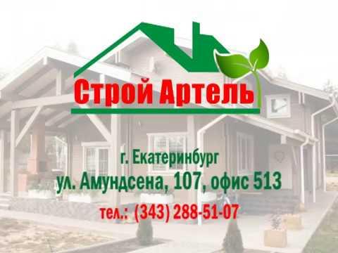 Плюсы строительства зимой. Дачный дом под ключ. Двойной брус.  Компания Строй Артель Урал.