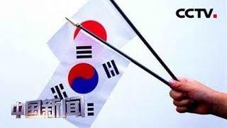 [中国新闻] 韩日贸易摩擦升级 韩总理:日方打压促韩方改革   CCTV中文国际