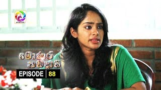 Monara Kadadaasi Episode 88 || මොණර කඩදාසි | සතියේ දිනවල රාත්රී 10.00 ට ස්වර්ණවාහිනී බලන්න... Thumbnail