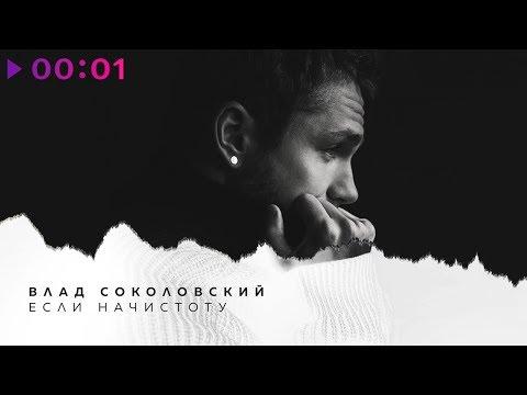 Влад Соколовский - Если начистоту | Official Audio | 2019