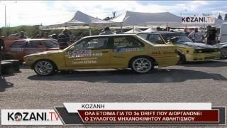 Το 3ο Πρωτάθλημα Drift στην Κοζάνη 24-25 Σεπτεμβρίου
