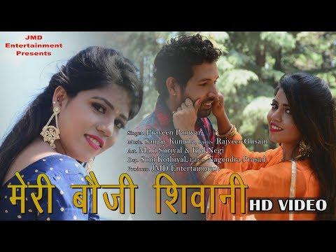 Meri Boji Siwani / Latest Garhwali Video Song/ Praveen Panwar/ Mahi Suriyal/Kajal Negi/JMD