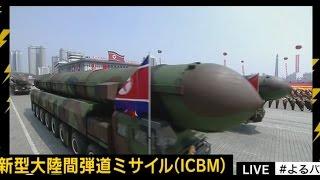 170415みのもんたのよるバズ! 02 北朝鮮危機 山口敬之 辺真一 磐村和哉...