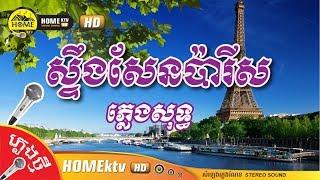 ស្ទឹងសែនប៉ារីស ភ្លេងសុទ្ធ khmer karaoke song Stuengsen paris by HOMEktv
