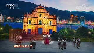[奋斗吧中华儿女]《七子之歌》 演唱:龙紫岚 北京市海淀区实验小学金帆合唱团| CCTV