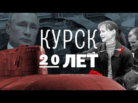 Трагедия подлодки Курск. 20 лет спустя | Майкл Наки