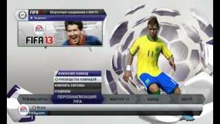FIFA 13 - Обучение тактике (глубокий анализ)