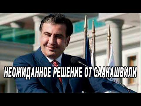 Наконец-то! Отличные новости от Саакашвили! Михо принял неожиданное решение