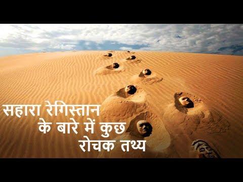 सहारा मरुस्थल के कुछ अनजाने तथ्य ! Some interesting facts about Sahara Desert