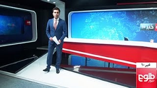 TOLOnews 10pm News 04 October 2016 /طلوع نیوز، خبر ساعت ده، ۱۳ میزان ۱۳۹۵