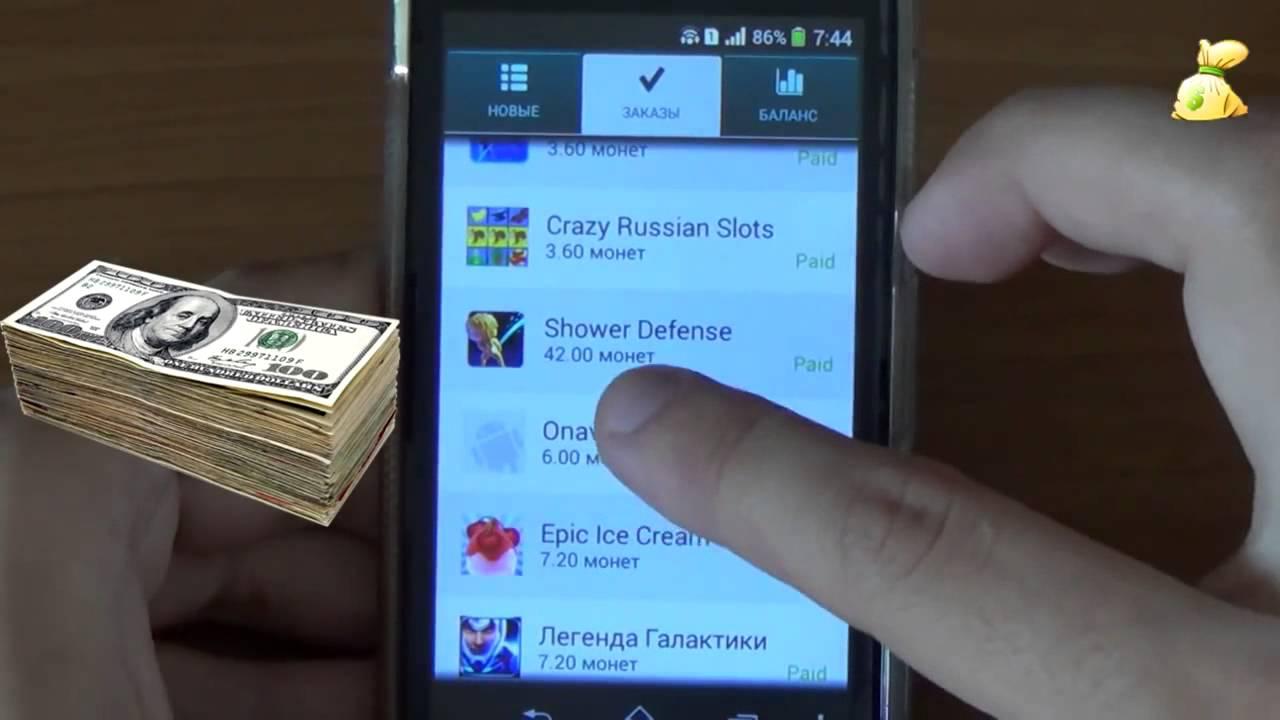 Автозаработок с Андроида | Apptools Самый Лучший Заработок на Андроид!