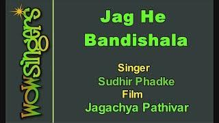 Jag He Bandishala - Marathi Karaoke - Wow Singers