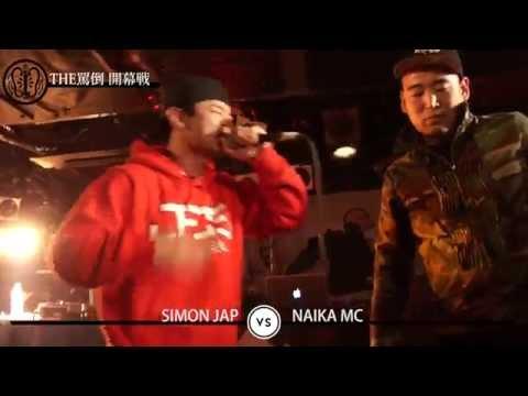 THE罵倒2014 《開幕戦》 【SIMON JAP vs NAIKA MC】