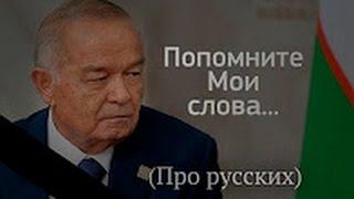 Ислам Каримов. Те самые слова от которых многих перекосило
