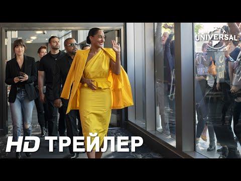 АССИСТЕНТ ЗВЕЗДЫ | Трейлер | В кино с 25 июня
