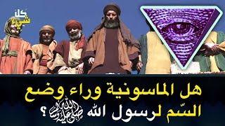 هل الماسونيون هم من وضعوا السّم في الشاة للرسول ﷺ؟ حقائق مدهشة لا يعرفها الكثيرون