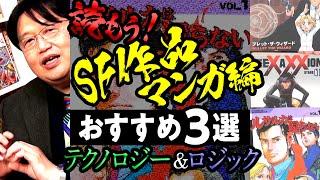 オタキング超おすすめ! SFマンガ3選!