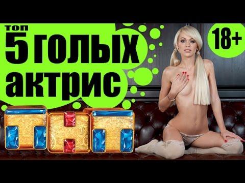 18+ Топ 5 голых актрис ТНТ