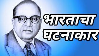 Bhartacha Ghatnakar DJ Song With Lyrics