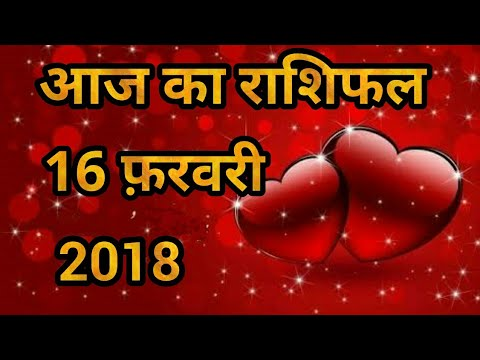 Aaj Ka Rashifal 16 february 2018 dainik rashifal in hindi today daily horoscope आज का राशिफल